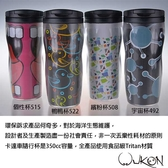 WUKON隨行杯 自行車專用。限量4選1。環保食品級材質Tritan