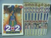 【書寶二手書T4/漫畫書_NER】2X2風雲雙胞胎_1~10集間_共9本合售_楊哲群