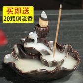 倒流香爐創意高山流水陶瓷檀香爐家用 室內香薰爐小和尚香道擺件 週年慶降價