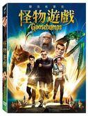 怪物遊戲 DVD (購潮8)