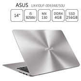 ASUS華碩 ZenBook UX410UF(i5-8250U) UX410UF-0043A8250U 4G 256G 14吋筆電