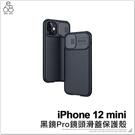 iPhone 12 mini 黑鏡PRO鏡頭滑蓋保護殼 滑蓋保護鏡頭 手機殼 手機後鏡頭 防塵 防刮 防摔殼