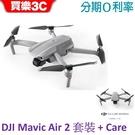 DJI MAVIC AIR 2 空拍機 暢飛套裝+DJI CARE+128G記憶卡U3+旅行袋,24期0利率【聯強代理】