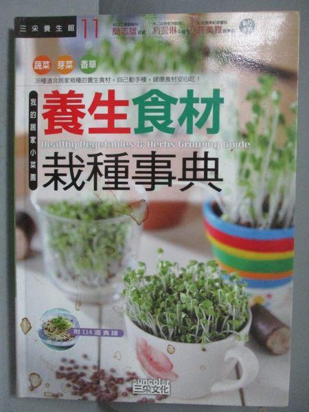 【書寶二手書T6/養生_ISY】養生食材栽種事典_三采文化