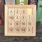 櫸木數字華容道 經典兒童解鎖解環孔明鎖益智力 成人t通關解壓批【限時八五折】