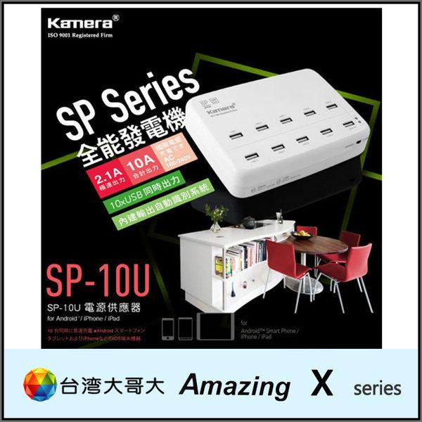 ◇佳美能Kamera SP-10U 10 Port USB電源供應器/行動電源/台灣大哥大 TWM Amazing X1/X2/X3/X5/X6/X7/X5S