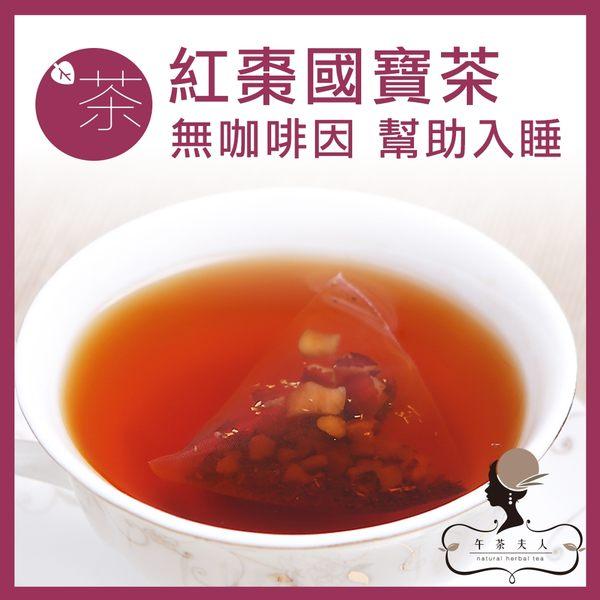 無咖啡因紅棗國寶茶
