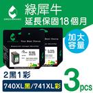 綠犀牛 for CANON 2黑1彩組 PG-740XL+CL-741XL 高容量環保墨水匣/ 適用MG2170/ MG3170/ MG3570/ MX397