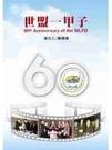 二手書博民逛書店 《世盟一甲子》 R2Y ISBN:9789571175010│饒穎奇/ 發行人