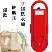 便攜式手提洗衣機 迷妳洗衣機宿舍學生小型出租房洗衣器