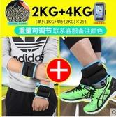 【可調手腕2kg一對 腳腕4kg一對】跑步負重沙袋綁腿綁手運動訓練