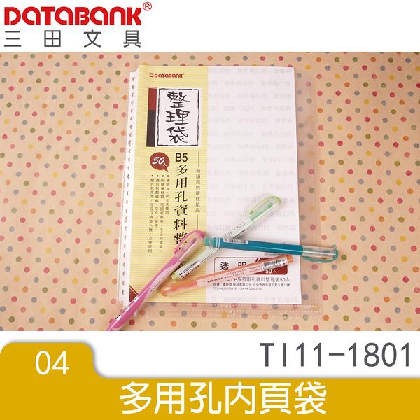B5 26孔資料袋50入(TI11-1801) 另有2孔夾 3孔夾 4孔夾 各式孔夾 【DATABANK 】
