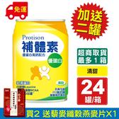 補體素優蛋白 (清甜) 237mlX24罐+送2罐 專品藥局【2011860】