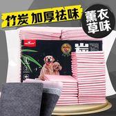 寵物尿布墊 狗狗尿片竹炭100片泰迪除臭加厚吸水紙尿墊