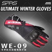 [安信騎士] SPRS WE-09 黑紅 冬季 電熱手套 防摔 碳纖維 護具 防水 保暖 手套 SPEED-R WE09