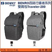 【福笙】百諾 BENRO Traveler-200 行攝者系列 雙肩 相機背包 攝影背包 後背包 可放13吋筆電