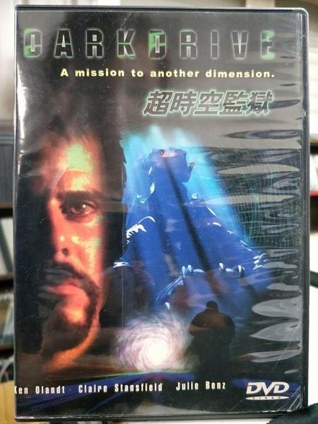 挖寶二手片-L01-060-正版DVD-電影【超時空監獄】-肯歐藍特 茱莉班斯 克萊兒史丹斯菲爾(直購價)