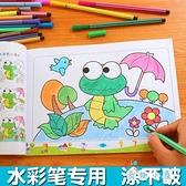 兒童塗色本幼稚園涂鴉填色繪畫本水彩筆畫冊【奇趣小屋】