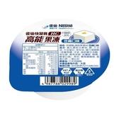 【南紡購物中心】雀巢立攝適 快凝寶 高能果凍HC 豆腐口味 66g (6入)