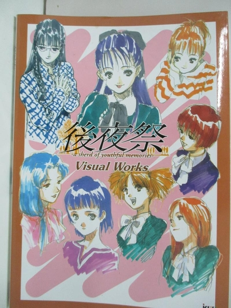 【書寶二手書T1/繪本_EGQ】後夜祭-a sherd of youthful memories-Visual Works (KSS books)