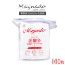 美娜多專業級天然化妝棉 100枚【YES 美妝】