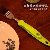 防抖勺 易適輔具成人記憶叉子可變形餐叉勺子老年人輔助具 城市科技