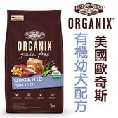 ◆MIX米克斯◆歐奇斯ORGANIX.95%有 機幼犬飼料10磅(約4.5kg)