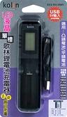 歌林USB單槽鋰電池充電器 KEX-DLCD001 電池充電器 鋰電池充電器 18650鋰電池 充電電池