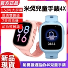 【Love Shop】米兔兒童電話手錶4...