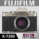 【平行輸入】FUJIFILM X-T200 富士 單機身 BODY XT200 屮R3 W13