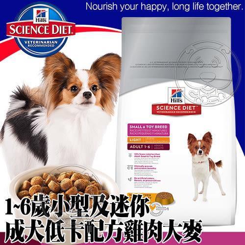 【zoo寵物商城】美國Hills希爾思》小型及迷你成犬體重控制低卡配方雞肉大麥1.5kg3.3磅/包