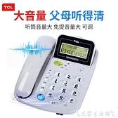 電話機 家用辦公室電話機 座機老人鈴聲音量大特大有線家庭時尚固定坐機 艾家