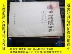 二手書博民逛書店罕見9175關於學校體育的指示19636 中共人民政府教育部翻譯