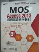 【書寶二手書T1/電腦_QAE】MOS Access 2013國際認證應考教材_附贈模擬認證系統_王仲麒