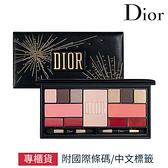 Dior 迪奧璀璨耀眼訂製全妝盤 專櫃公司貨 【SP嚴選家】