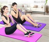 腳蹬拉力器運動仰臥起坐女輔助健身器材家用彈力繩 育心小賣鋪
