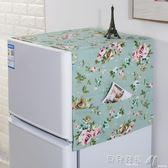 洗衣機罩雙對開門冰箱蓋布單開門冰箱罩防塵罩布藝家用防水防曬洗衣機罩巾 貝兒鞋櫃