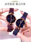 手錶手錶正品2019新款網紅同款星空手錶女學生時尚潮流韓版石英簡約 貝芙莉