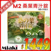 M2 桑葉青汁錠 5錠x30包入 *Miaki*
