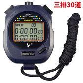 秒錶計時器天福PC2810裁判學生10道60道田徑訓練跑步電子錶倒計時 全館免運
