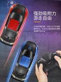 遙控爬墻車充電動吸墻男孩無線3456歲兒童金剛玩具變形機器人 【格林世家】