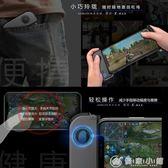 手柄吃雞神器黑鯊刺激戰場王者送榮耀手機遊戲蘋果荒野行動YXS 理想潮社