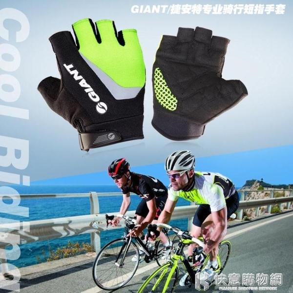 手套GIANT捷安特山地自行車騎行男女戶外半指透氣裝備 快意購物網