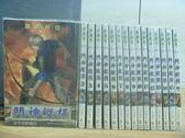 【書寶二手書T4/一般小說_HGU】鬥神縱橫_全16本合售_三千晴空