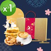 順便幸福-中秋賞月禮盒x1(牛軋餅+豆塔+咖啡豆)