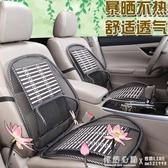 木珠汽車坐墊夏季單片涼墊制冷散熱透氣座墊夏天通風涼席竹片單座 怦然心動