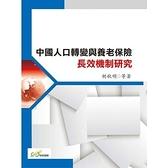 中國人口轉變與養老保險長效機制研究