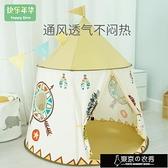 兒童帳篷 快樂年華兒童帳篷游戲屋室內公主小房子寶寶家用城堡男女孩玩具屋【快速出貨】