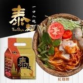 【稑珍】泰麵 -紅咖哩 (146.5gx4入x3袋)