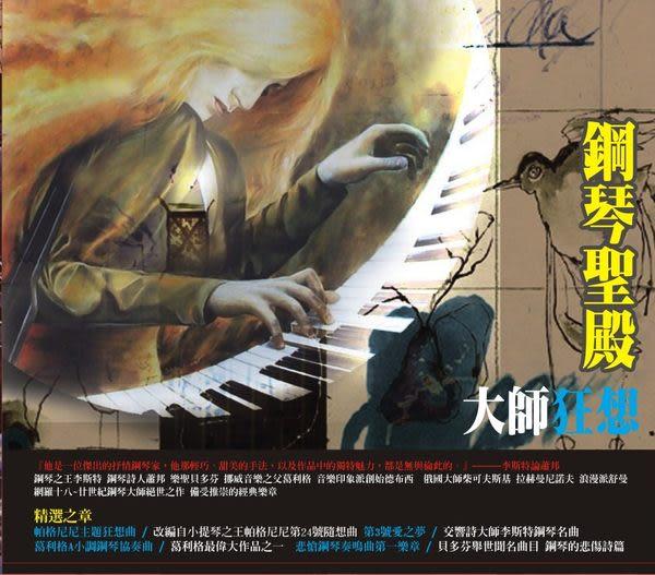 鋼琴聖殿大師狂想 雙CD (音樂影片購)